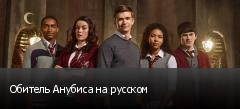 Обитель Анубиса на русском