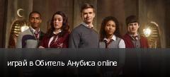 ����� � ������� ������� online