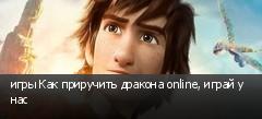 ���� ��� ��������� ������� online, ����� � ���