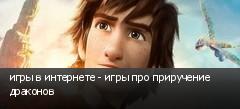 игры в интернете - игры про приручение драконов