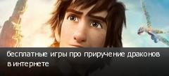 бесплатные игры про приручение драконов в интернете