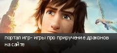 портал игр- игры про приручение драконов на сайте