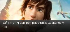 сайт игр- игры про приручение драконов у нас