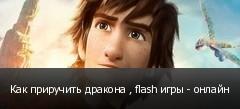 Как приручить дракона , flash игры - онлайн