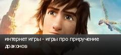 интернет игры - игры про приручение драконов