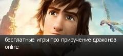 бесплатные игры про приручение драконов online