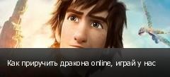 ��� ��������� ������� online, ����� � ���