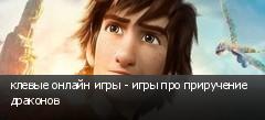 клевые онлайн игры - игры про приручение драконов