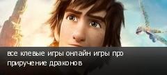 все клевые игры онлайн игры про приручение драконов