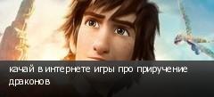 качай в интернете игры про приручение драконов