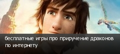 бесплатные игры про приручение драконов по интернету