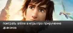 поиграть online в игры про приручение драконов