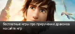 бесплатные игры про приручение драконов на сайте игр
