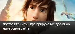 портал игр- игры про приручение драконов на игровом сайте