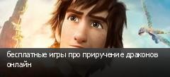бесплатные игры про приручение драконов онлайн