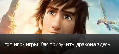 топ игр- игры Как приручить дракона здесь