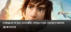 клевые игры онлайн игры про приручение драконов
