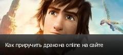 ��� ��������� ������� online �� �����