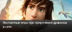 бесплатные игры про приручение драконов в сети