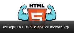 все игры на HTML5 на лучшем портале игр