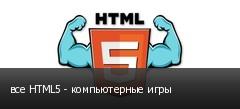 все HTML5 - компьютерные игры