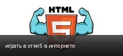 играть в хтмл5 в интернете