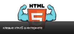 клевые хтмл5 в интернете