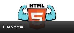 HTML5 флеш