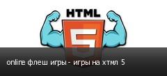 online флеш игры - игры на хтмл 5