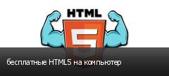 бесплатные HTML5 на компьютер