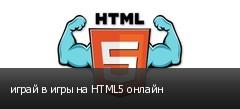 играй в игры на HTML5 онлайн
