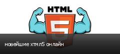 новейшие хтмл5 онлайн