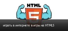 играть в интернете в игры на HTML5