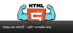 игры на хтмл5 - сайт онлайн игр