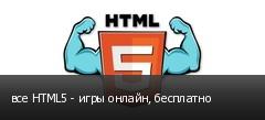 все HTML5 - игры онлайн, бесплатно
