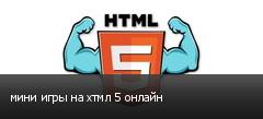 мини игры на хтмл 5 онлайн
