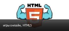 игры онлайн, HTML5