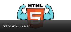 online игры - хтмл 5