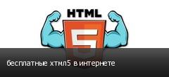 бесплатные хтмл5 в интернете