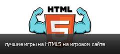 лучшие игры на HTML5 на игровом сайте
