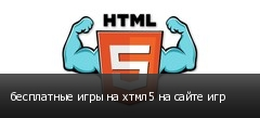 бесплатные игры на хтмл5 на сайте игр