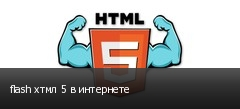 flash хтмл 5 в интернете