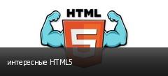 интересные HTML5