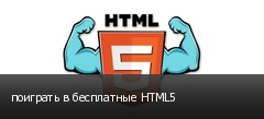 поиграть в бесплатные HTML5