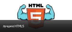 ������ HTML5