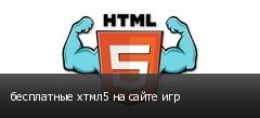 бесплатные хтмл5 на сайте игр