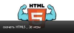скачать HTML5 , 3d игры