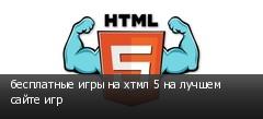 бесплатные игры на хтмл 5 на лучшем сайте игр