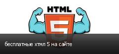 бесплатные хтмл 5 на сайте