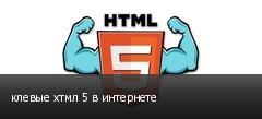 клевые хтмл 5 в интернете